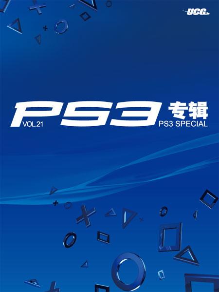 PS3专辑VOl.21[286.1MB][迅雷快传/旋风分享]